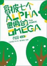 穿成被七个Alpha退婚的Omega